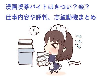 漫画 喫茶 アルバイト 志望 動機